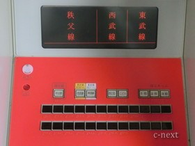[写真]秩父線の券売機