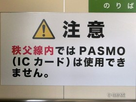 [写真]秩父線のPASMO看板