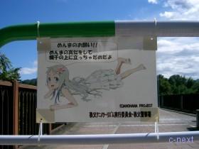 [写真]旧秩父橋の「あの花」お願い