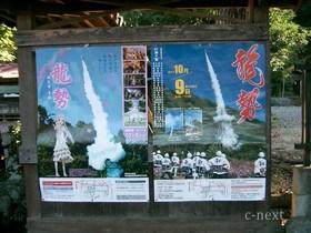 [写真]2011年龍勢祭りポスター