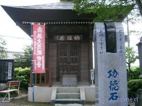[写真]功徳石と納経蔵