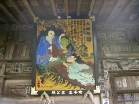 [写真]真福寺縁起