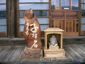 [写真]本堂の子持石