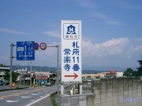 [写真]入口の看板