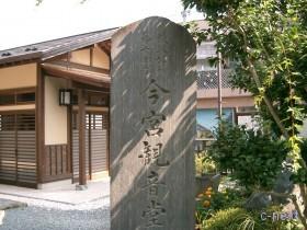 [写真]今宮観音堂の碑
