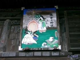 [写真]神門寺絵巻