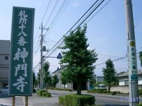 [写真]国道沿いの看板