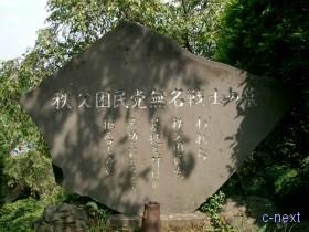 [写真]秩父困民党無名戦士の墓の碑