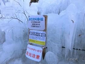 [写真]おさわり氷柱