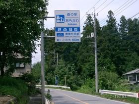 [写真]秩父市街地方面からの案内看板