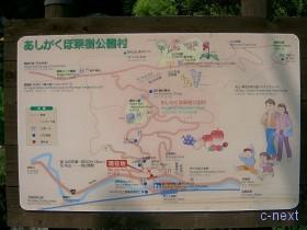 [写真]あしがくぼ果樹公園村の案内看板