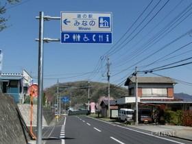 [写真]道の駅入口