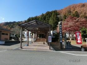 [写真]道の駅 両神温泉薬師の湯