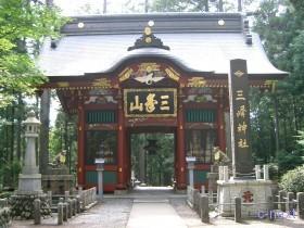 [写真]三峯神社