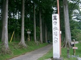 [写真]奥宮参道の入口