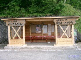 [写真]バス待合所