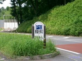 [写真]展望台第2駐車場の看板