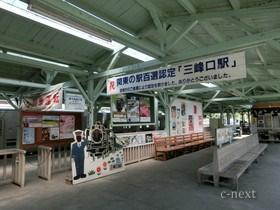 [写真]「関東の駅百選」選定駅