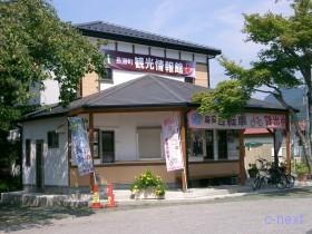 [写真]長瀞町観光情報館