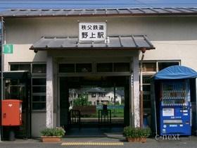 [写真]秩父線野上駅