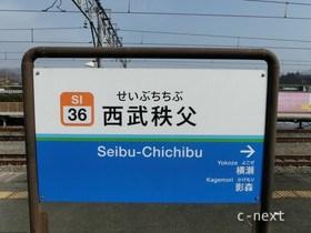 [写真]西武秩父駅の駅名板
