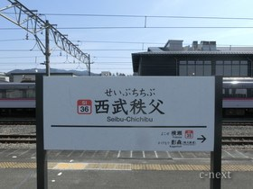 [写真]駅名板