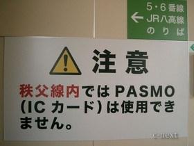 [写真]秩父線PASMO看板