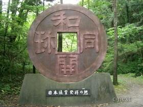 [写真]和銅遺跡のモニュメント