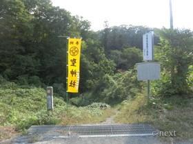 [写真]車道からの入口