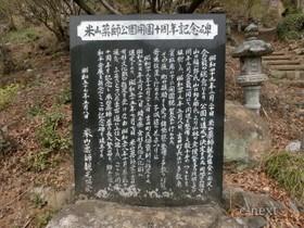 [写真]開園十周年記念碑