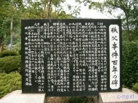 [写真]秩父事件百年の碑